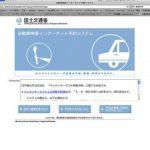 2010車検予約