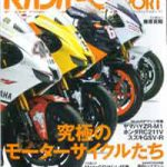 久しぶりのバイク雑誌