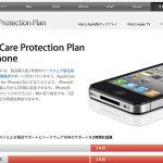 Apple Care加入