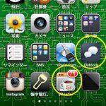 iPhoneのバックアップを高速化する(備忘録