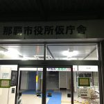 入籍いたしました。