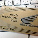 HONDAロードサービス更新案内がきた。