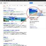 Google検索に見るワタクシの写真(Panoramioのススメ)