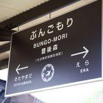 旅行レポ2 由布院駅→豊後森駅へ移動編。