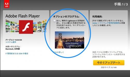 Adobe_-_Adobe_Flash_Playerのインストール