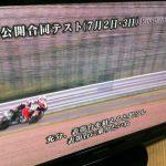 鈴鹿8耐テレビ観戦準備!