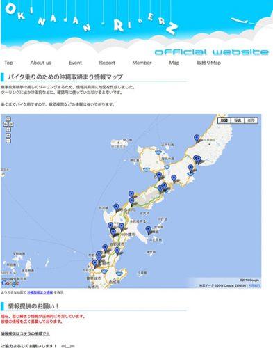 バイク乗りのための沖縄取り締まり情報マップ___okinawan-riderz_com