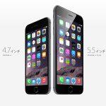 iPhone6発表の影で・・・