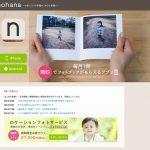 TOLOTとnohana(フォトブック比較)