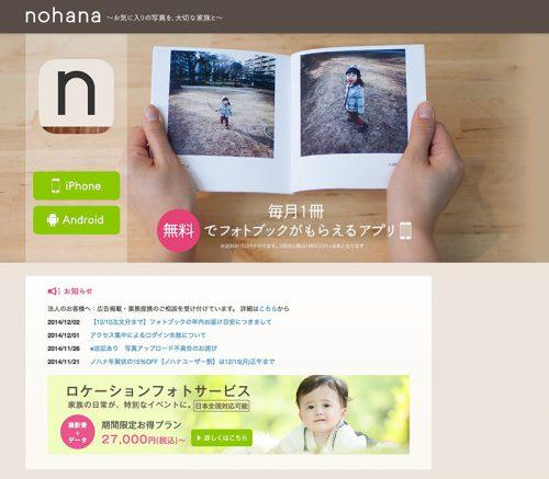 フォトブックを毎月1冊無料で_-_ノハナ(nohana)