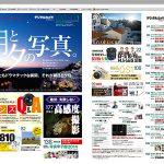 カメラマガジン Kindle版(BN)が108円に!