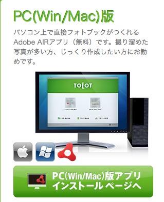 フォトブック・フォトアルバム_500円_TOLOT