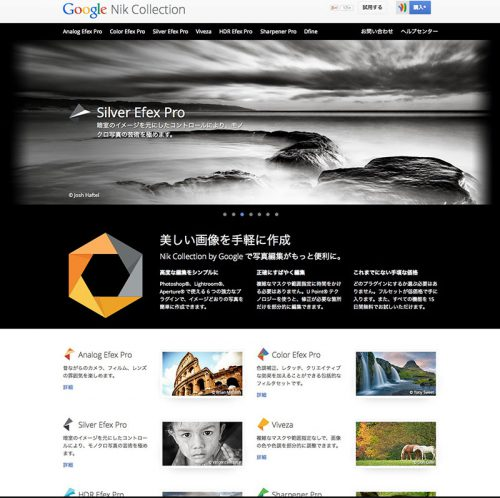 Google_Nik_Collection