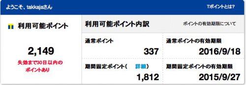 Yahoo__JAPAN_-_ポイント通帳