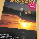 Recovery Island Okinawa 秋号