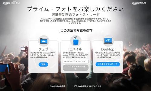 プライムフォト_と_iTunes