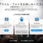 ついに!日本でもAmazonプライムフォト開始