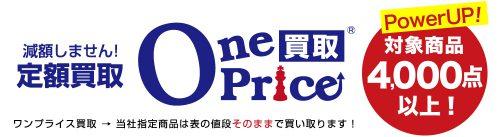 oneprice151005_01