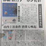 沖縄タイムスに載ってます