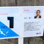 イチハナリアートプロジェクトでみた 石川竜一氏の写真が凄かった