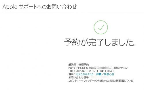 getsupport-apple-com