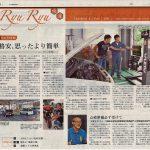 琉球新報の取材を受けました