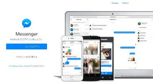 www-messenger-com_800