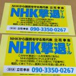 NHK撃退シールをオーダーしてみた。