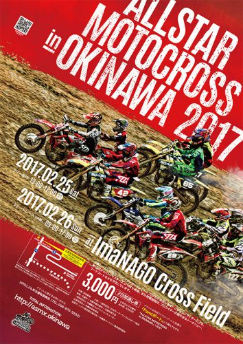 a4_poster_asmx2017