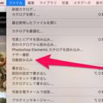 iPhoneの写真を、自動でLightroomに読み込む