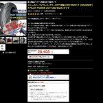 CBR1000RRのタイヤ発注