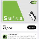 やっとこさApple PayにSuica登録