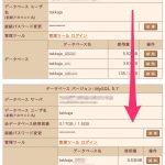 MySQL 5.5→5.7へ更新
