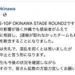 S-1GP OKINAWA STAGE ROUND2 中止。