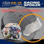 Arai レーシングスポイラー 装着方法動画