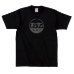 最近買ったTシャツ